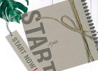 מחברת אופטימית אישית, להתחלות חדשות, עם שם ומשפט השראה: ״START״