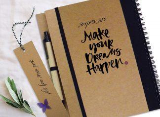 מחברת מתנה אישית ומקורית עם מסר - Make Your Dreams Happen