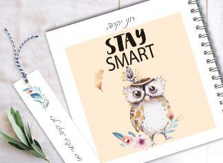 מחברת אישית מעוצבת עם שם, מחברת ״מחשבות טובות״ עם משפט השראה: STAY SMART