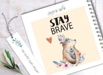 מחברת אישית מעוצבת עם שם, מחברת ״מחשבות טובות״ עם משפט השראה: STAY BRAVE