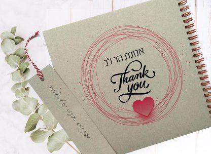 מחברת ממותגת אישית, עם שם, הקדשה ואיור לב, מחברת תודה והערכה למישהו שאוהבים