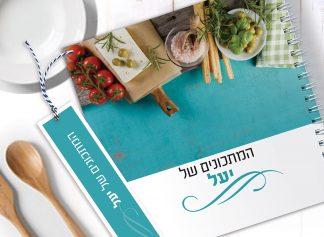 מחברת מתכונים אישיים מעוצבת, עם שם + סימניה, בעיצוב תמונת אוירה