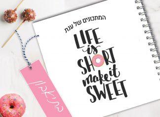 מחברת מתכונים אישיים מעוצבת, עם שם, בעיצוב משפט השראה: ״Life Is Short, Make It Sweet״