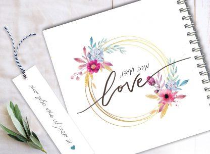 """מחברת """"אהבה"""" מעוצבת אישית ליום האהבה, Valentine's Day, מתנה אישית ומקורית לאהוב/ה"""
