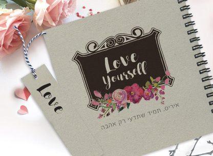 """מחברת מטרות ממותגת אישית """"Love Yourself"""", בתוספת איורי פרחים, מתנה מקורית לאהוב/ה"""