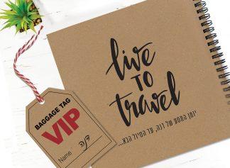 יומן מסע אישי, עם סימניית תג סימון מזוודה ומשפט השראה: Live to Travel