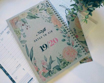 יומנים מעוצבים 2020-21 , יומן עם מסגרת פרחים