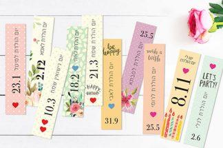 כרטיסי ברכה - סימניות אישיות לימי הולדת / אירועים שונים, עם שמות ותאריכים