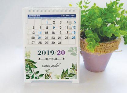 לוח שנה שולחני אופטימי ממותג, דגם בוטני,  מיתוג אישי. מתאים לחברות כפרסום.