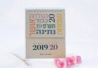 לוח שנה שולחני טיפוגרפי ממותג | תש״פ 2019/20 | מיתוג אישי