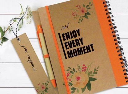 מחברת מתנה מקורית ממותגת אישית עם מסר: Enjoy Every Moment