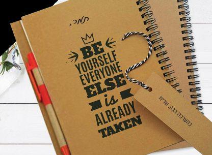 """מחברת ממותגת עם שם ומשפט העצמה אישית: """"...Be Yourself"""""""