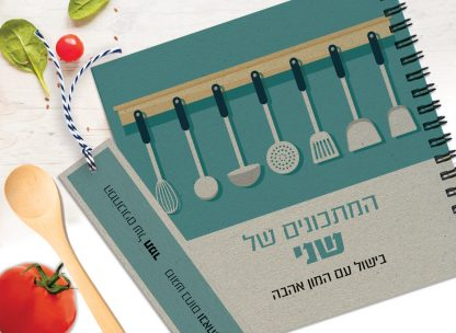 מחברת מתכונים אישיים עם שם + סימניה, בעיצוב איור כלי מטבח