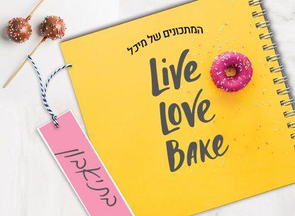 מחברת מתכוני אפיה אישיים מעוצבת, בתוספת שם, בעיצוב משפט השראה: ״LIVE LOVE BAKE״