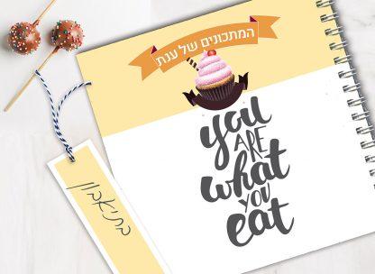 מחברת מתכוני אפיה אישיים מעוצבת, בתוספת שם, בעיצוב משפט השראה: ״You are what you eat״