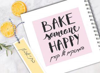 מחברת מתכוני אפיה אישיים מעוצבת, בתוספת שם, בעיצוב משפט השראה: ״Bake Someone Happy״