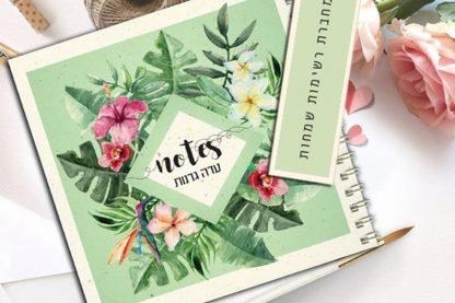 מחברת אביבית בתוספת פרחים צבעונית. לחברה, ללקוחות או לעצמך
