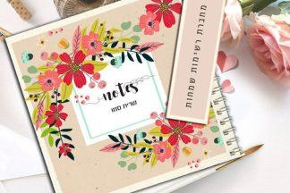 מחברת אביבית בתוספת פרחים צבעונית. מתאים כמתנה לעובדים, מתנה לחברה, ללקוחות או לעצמך