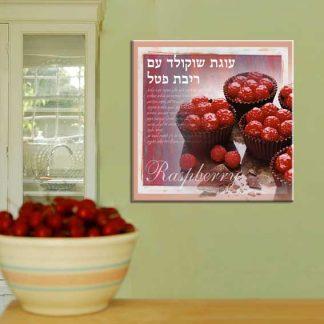 ״המתכון שלי״ - תמונת קנבס למטבח
