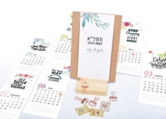 לוח שנה אישי, עם הקדשה וציון תאריכים מיוחדים, דגם משפטי השראה ופרחים