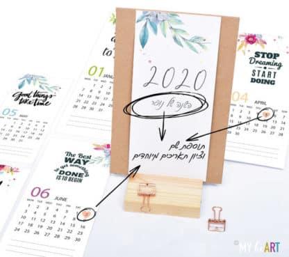 לוח שנה אישי 2020, עם הקדשה וציון תאריכים מיוחדים, דגם משפטי השראה ופרחים