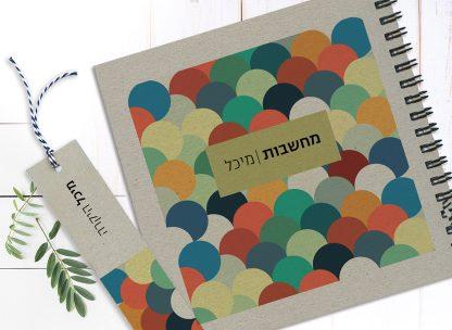 מחברת מחשבות אישית עם שם, בעיצוב גאומטרי צבעוני, בתוספת סימניה תואמת