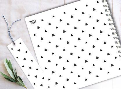 מחברת אישית עם שם, עיצוב גאומטרי - משולשים בשחור/לבן, בתוספת סימניה