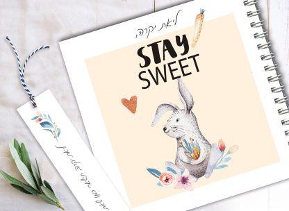 מחברת אישית מעוצבת עם שם, מחברת ״מחשבות טובות״ עם משפט השראה: STAY SWEET