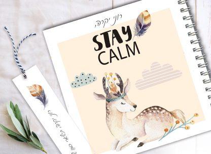 מחברת אישית מעוצבת עם שם, מחברת ״מחשבות טובות״ עם משפט השראה: STAY CALM