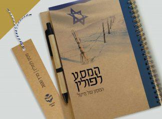 מחברת מעוצבת למסע לפולין, עם שם התלמיד/ה, איור ודגל ישראל, ספירלת נחושת