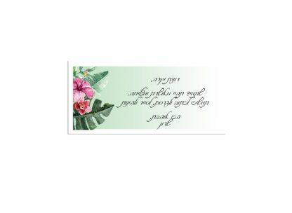 קולקציה אביבית ממותגת אישית בצבע מנטה הכוללת: מחברת, פנקס, כרטיס ברכה, ממו-מגנט ודף מדבקות מעוצבים
