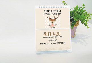 לוח שנה שולחני דגם איילים | תש״פ 2019/20 | מיתוג אישי על גבי העטיפה