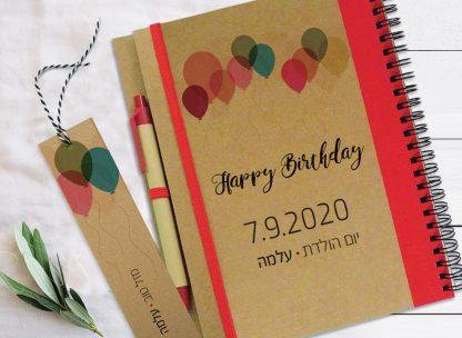 מחברת מתנה ליום הולדת