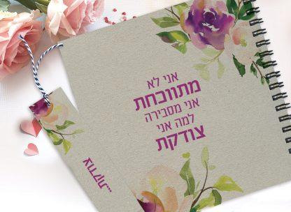 מחברת עם שם, איורי פרחים, משפט השראה: ״אני לא מתווכחת אני מסבירה למה אני צודקת״