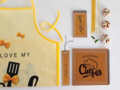 """קולקציית מחברת מתכונים בעיצוב """"Chef"""" – סט הכולל: מחברת מתכונים אישית עם שם וסימניה, פנקס רשימות וסינר אל-בד"""