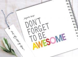 מחברת אישית בעיצוב טיפוגרפי Don't forget to be AWESOME