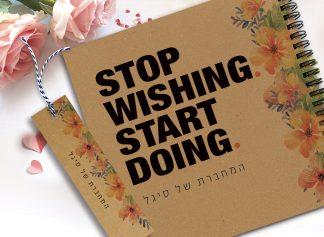 """מחברת מעוצבת עם שם ומשפט השראה: ״Stop Wishing Start Doing"""""""