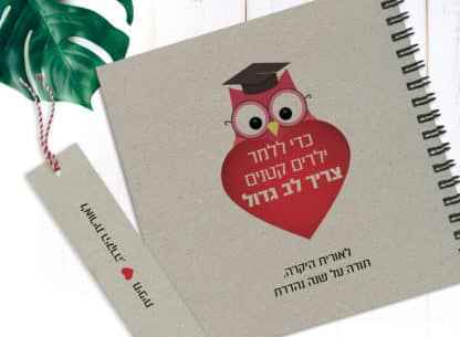 """מחברת מתנה למורה, עם שם ומשפט השראה: ״כדי ללמד ילדים קטנים צריך לב גדול"""""""
