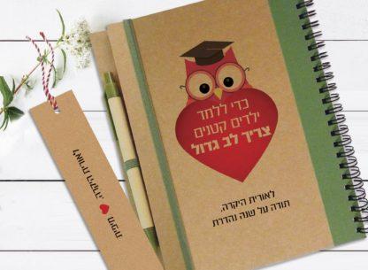 """מחברת מתנה למורה, עם שם ומשפט השראה: """"כדי ללמד ילדים קטנים צריך לב גדול״"""