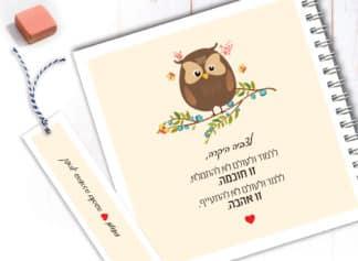 מתנה ליום למורה, מחברת עם שם ומשפט השראה: ״ללמוד... זו חוכמה, ללמד... זו אהבה״
