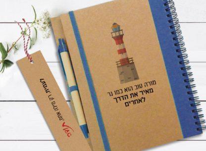 מחברת מתנה למורה, עם שם ומשפט השראה: ״מורה טוב הוא כמו נר, מאיר את הדרך לאחרים״