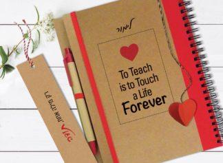 מחברת מתנה אישית למורה, עם סימניית לב תלת-מימדי, משפט השראה: ״To Teach is to Touch a Life Forever״