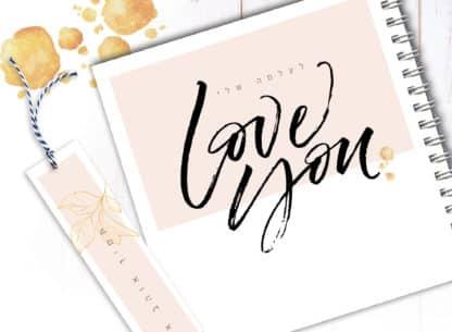 Valentine's Day מחברת אהבה Love You