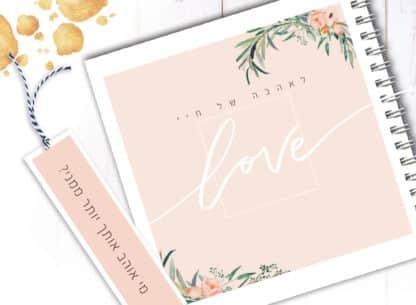 Valentine's Day מחברת אהבה ״מי אוהב אותך יותר ממני?״