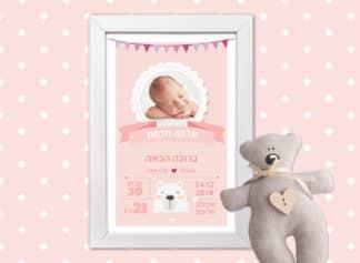 , מוצרים מעוצבים לתינוקות שאסור לפספס