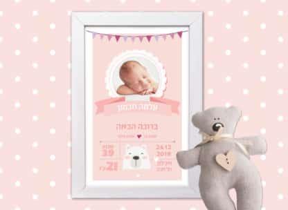 תעודת לידה מעוצבת לתינוקת. תעודת לידה בעיצוב אישי