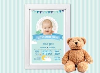 תעודת לידה מעוצבת לתינוק. תעודת זהות בעיצוב אישי