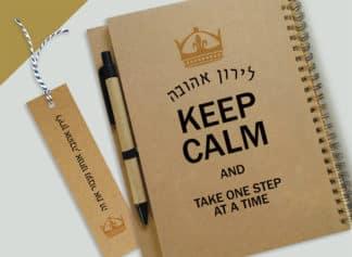מחברת עם שם ומשפט העצמה אישית: Keep Calm