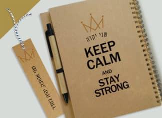 מחברת עם שם ומשפט העצמה Keep Calm