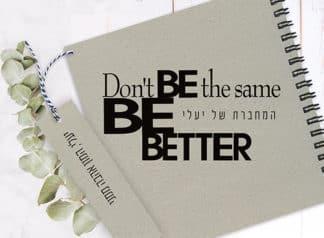 מחברת עם שם ומשפט Be Better